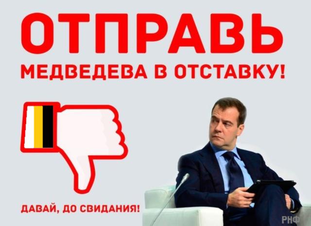 Заявление об отстранении от должности премьер-министра Д.А.Медведева