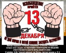 Краткий репортаж о событиях в Тверском суде г. Москвы 13.12.2016.